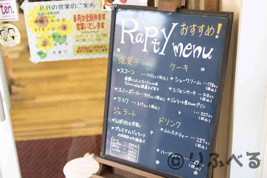 道の駅ジェラート店ラプティのメニュー表