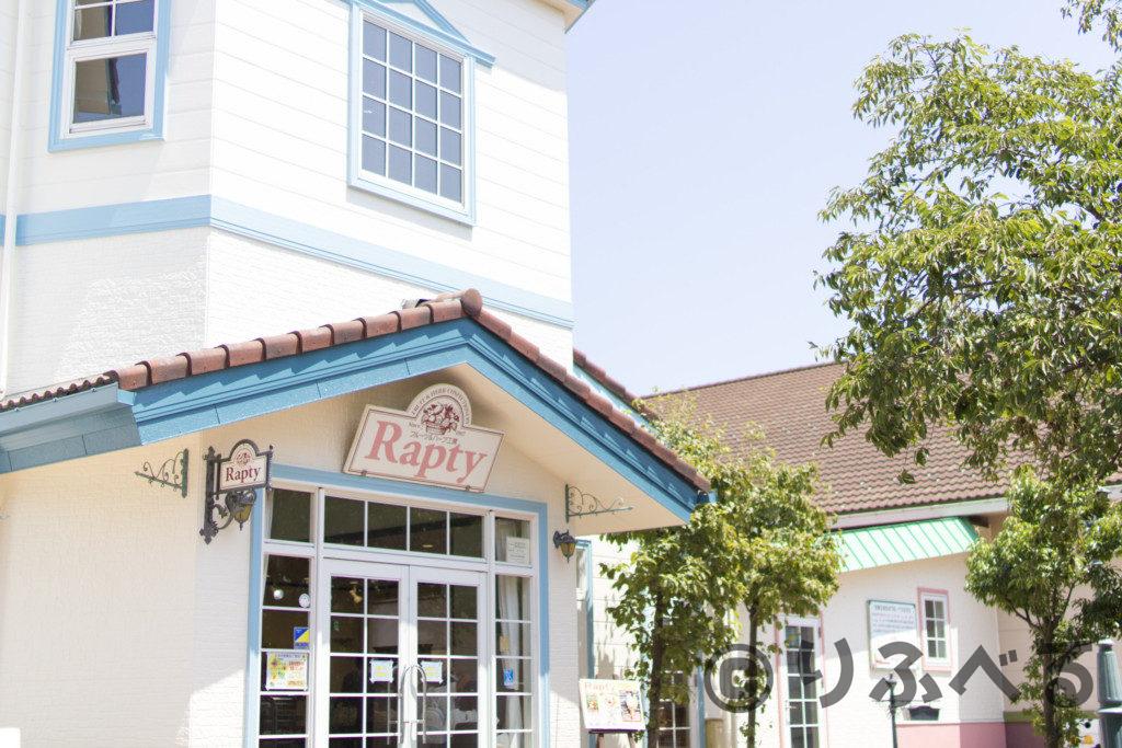 滋賀の道の駅ジェラート店ラプティ
