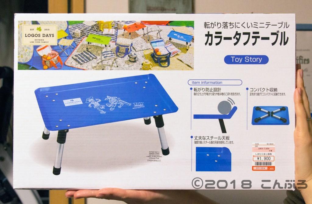 ディズニーカラータフテーブルデザイン