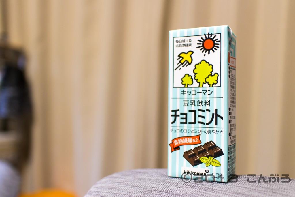 キッコーマンのチョコミント豆乳