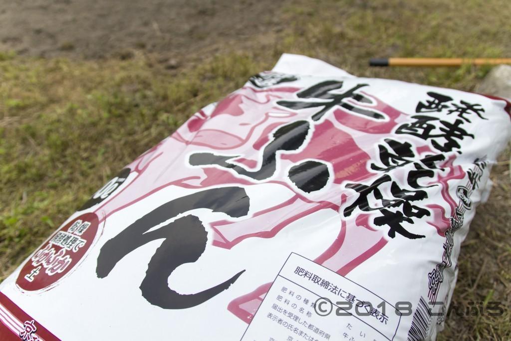 醗酵乾燥牛ふん堆肥