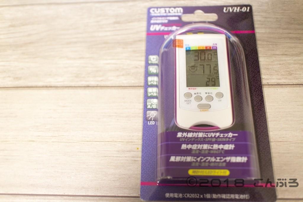 カスタムUVH-01パッケージ