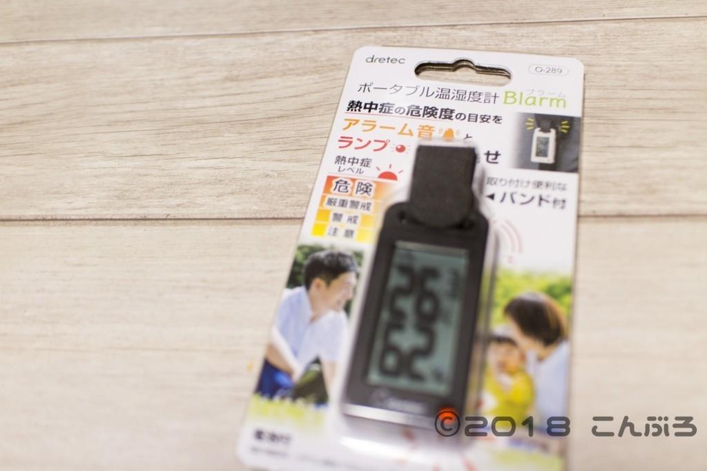ポータブル温湿度計dretecのBlarmパッケージ