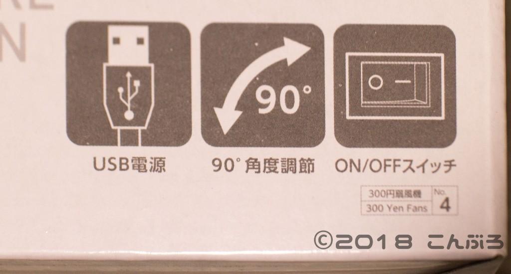 DAISO100均USB扇風機特徴画像