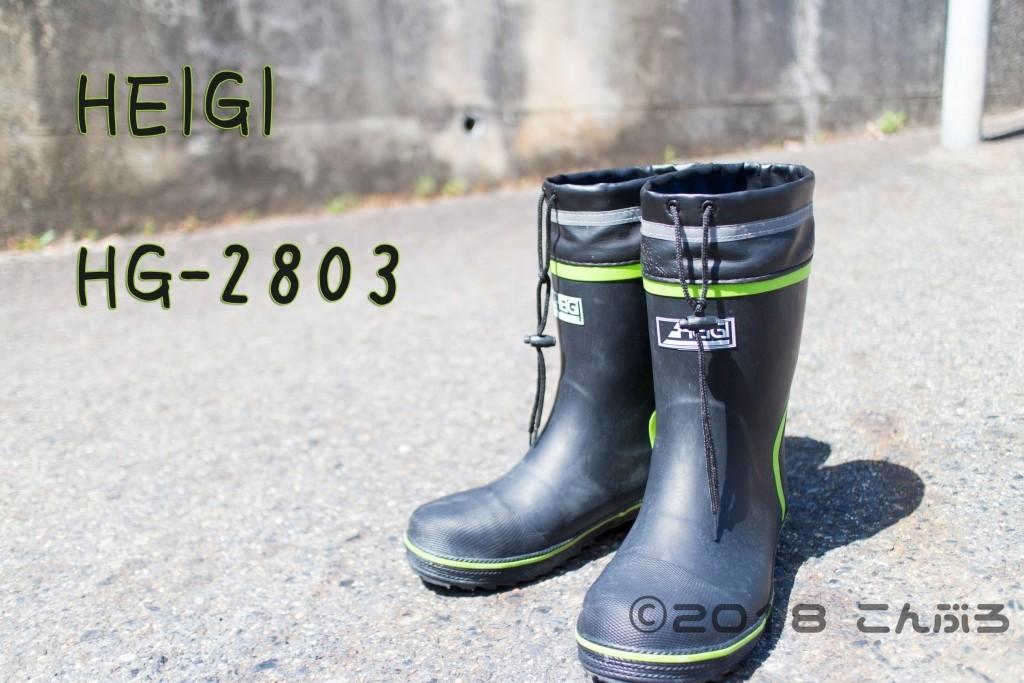 農作業や洗車に安全長靴HEIGI画像