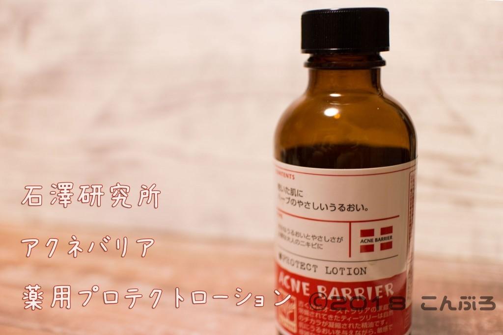 皮脂ベタを抑え大人ニキビと乾燥を防ぐ化粧水アクネバリア薬用プロテクトローション