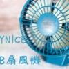 USBタイプの扇風機ならKeyniceがおすすめ!自立し風量の調整ができる!車中泊やお手軽