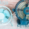 100均USB扇風機とAmazon高評価USB扇風機の比較