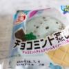 チョコミント蒸しケーキ梱包画像