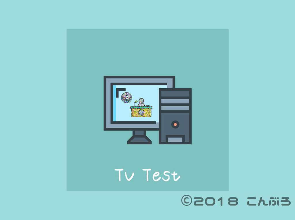TVTest ウダウダノイズの修正手順