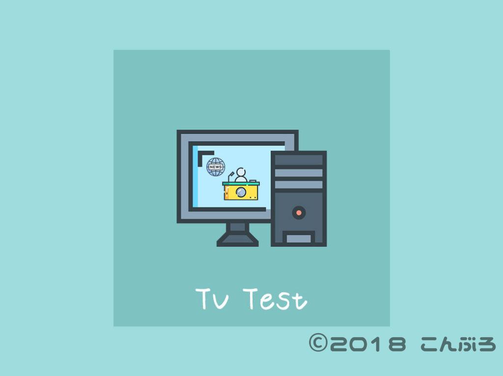 TVTestでパソコンでテレビを視聴する方法