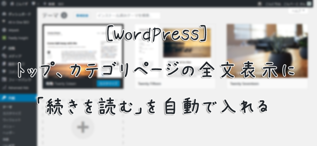[WordPress] トップ、カテゴリページの全文表示に「続きを読む」を自動で入れる