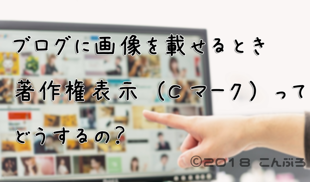 ブログに画像を載せるとき、著作権表示(Cマーク)ってどうするの?