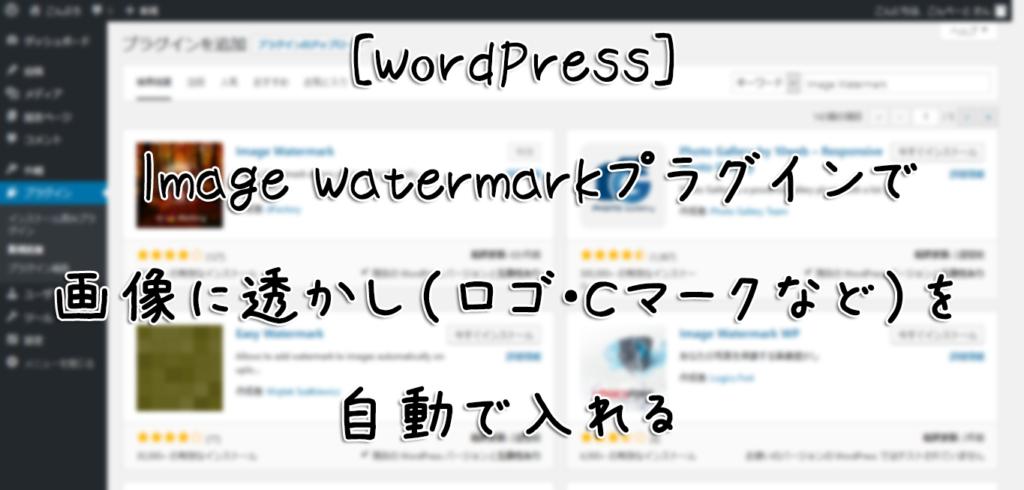 [WordPress] Image Watermarkプラグインで画像に透かし(ロゴ・Cマークなど)を自動で入れる