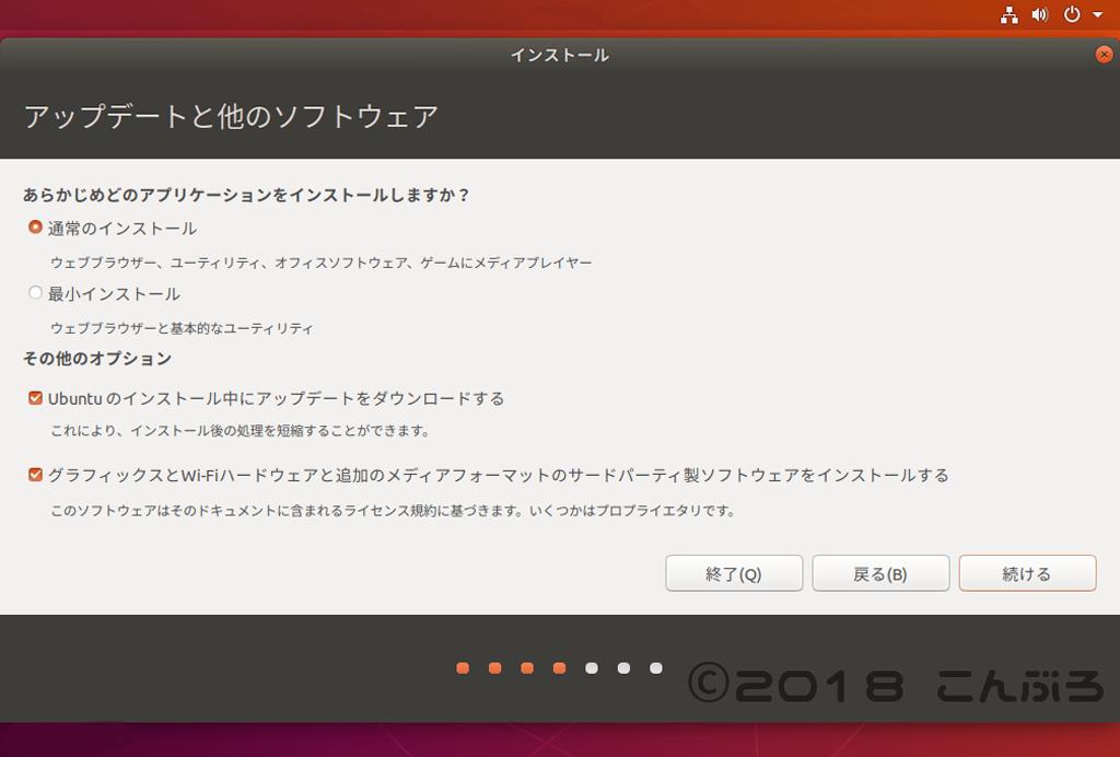 Ubuntuインストール画面