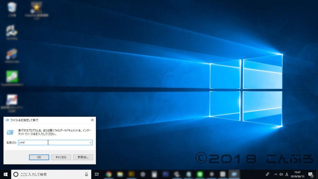 Windows ファイルを指定して実行