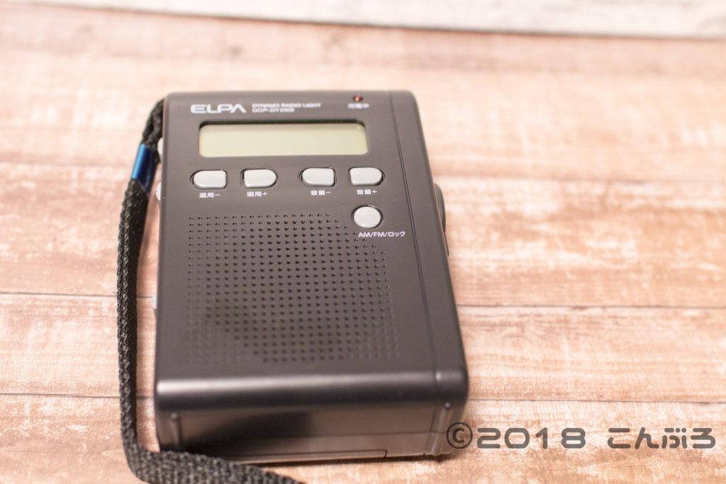 ELPA DOP-DY269 ダイナモラジオライト本体