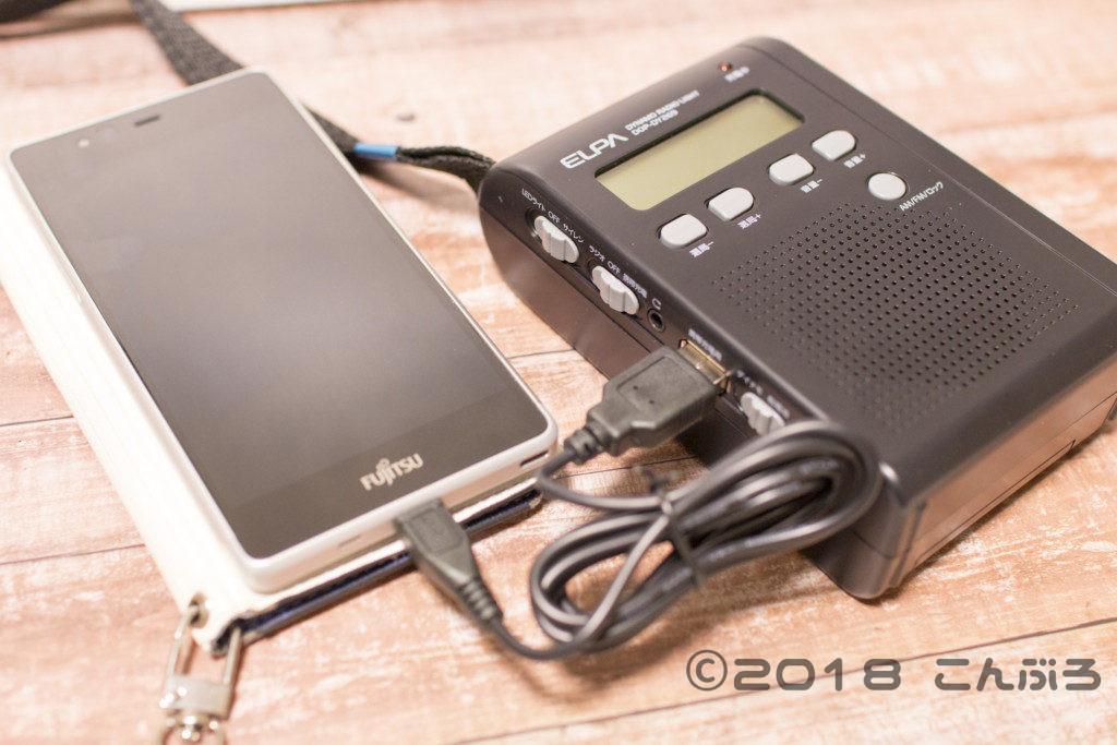 災害時用ラジオから携帯の充電