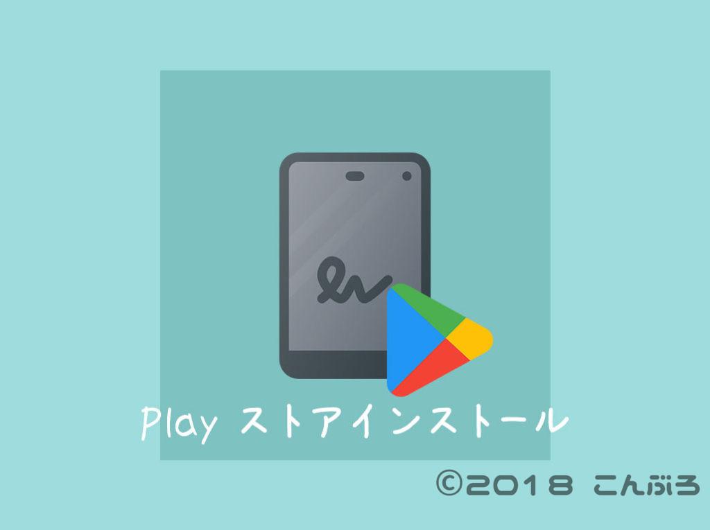 [Amazon Fire タブレット] Google「Play ストア」をインストール!