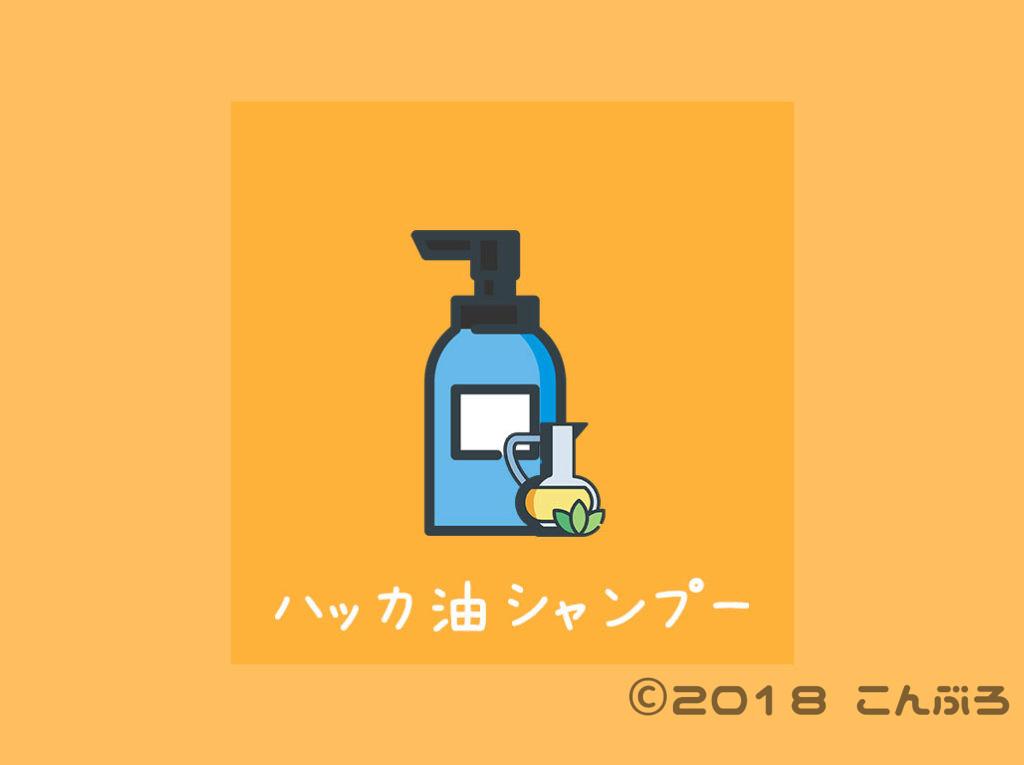 ハッカ油をシャンプーに混ぜ、スースー感+育毛効果!夏のベタツキを回避しよう!