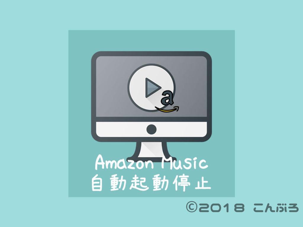 Amazon Music 自動起動の停止方法