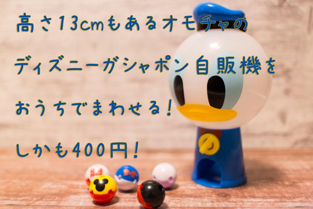 高さ13cmもあるオモチャのディズニーガシャポン自販機をおうちでまわせる!しかも400円!