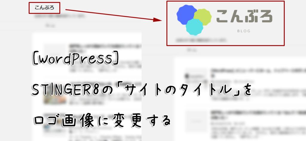 [WordPress] STINGER8の「サイトのタイトル」をロゴ画像に変更する