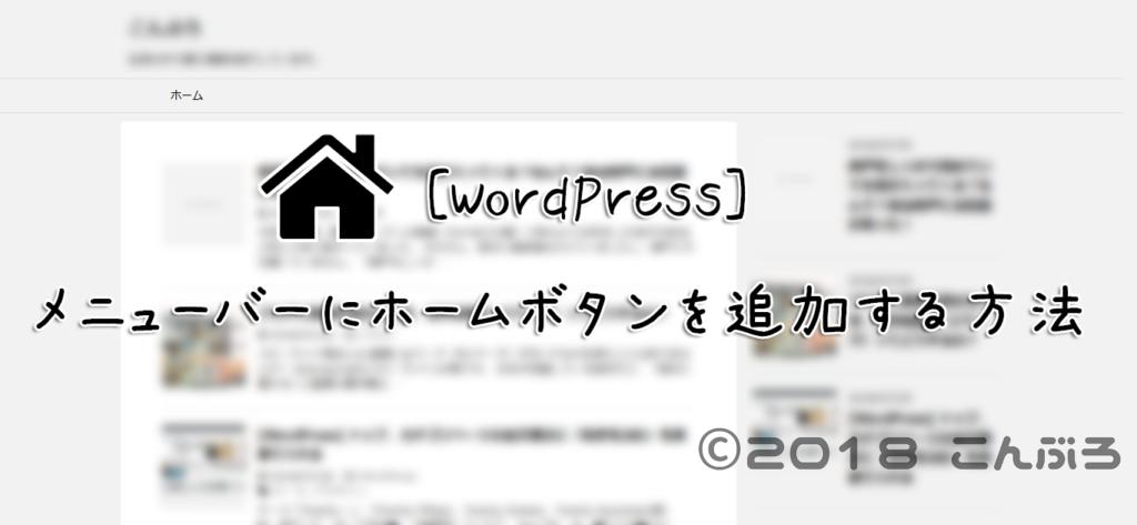 [WordPress] メニューバーにホーム、トップページボタンを追加する方法