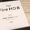 Fire HD用液晶フィルム