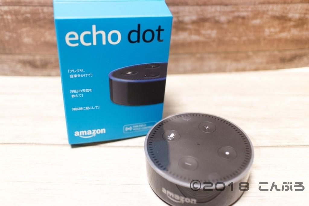 AmazonのEchoDot