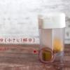 [100均] 小さじ1杯分だけ出せる調味料ボトルがセリアで販売中!ダシダ・創味シャンタ