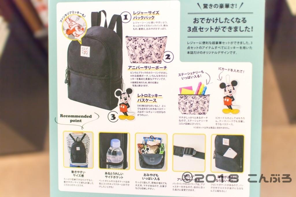 宝島社「Disney Mickey Mouse 90th Anniversary box book」裏面