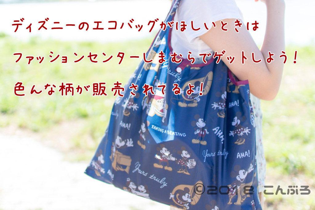 ディズニーのエコバッグがほしいときはファッションセンターしまむらでゲットしよう!色んな柄が販売されてるよ!