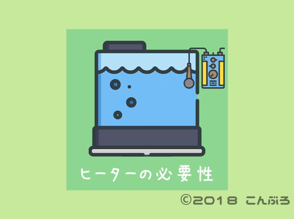 水槽用ヒーターの必要性について
