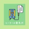 水槽用ヒーターの電気代