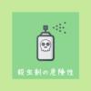 アクアリウム注意点!水槽の近くでおすだけタイプの殺虫剤を使うと全滅の恐れがありま