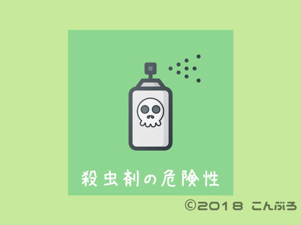 水槽がある部屋で殺虫剤を使用