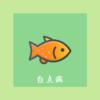 熱帯魚に白い点がポツポツと小麦粉が付いたような状態に。それは白点病(はくてんびょ