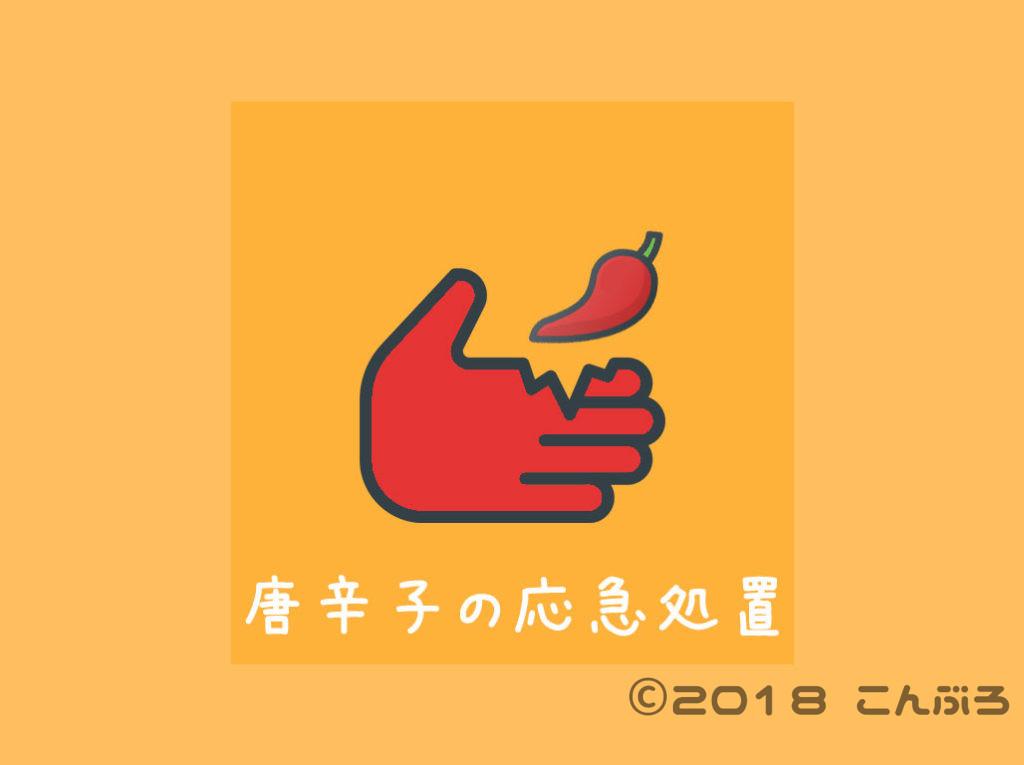 唐辛子で手がヒリヒリ痛いときの対処法