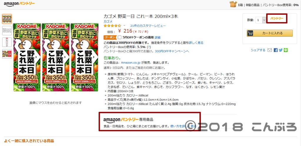 Amazon個別注文画面パントリー専用表示部分