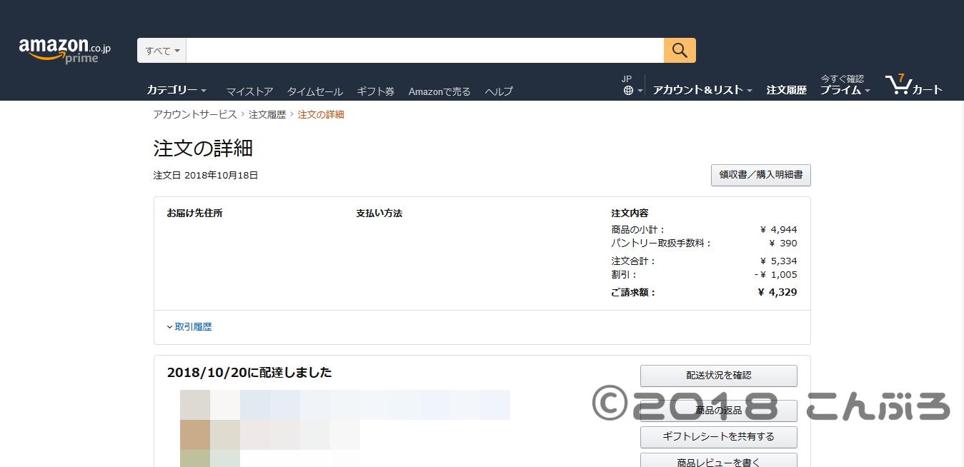 Amazonパントリー配送から到着までの期間測定