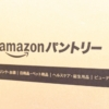 Amazonパントリーの段ボール