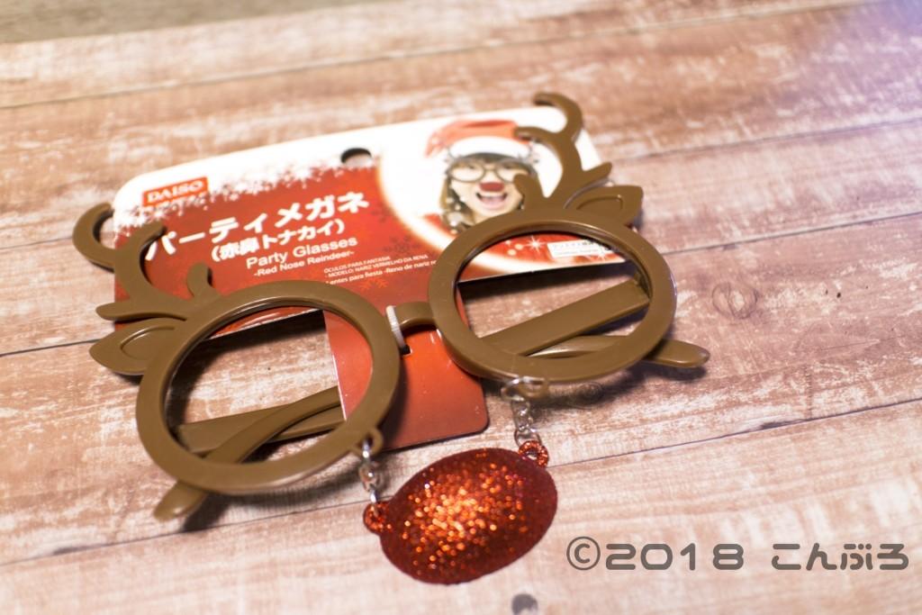 ダイソーのクリスマスパーティーメガネトナカイ