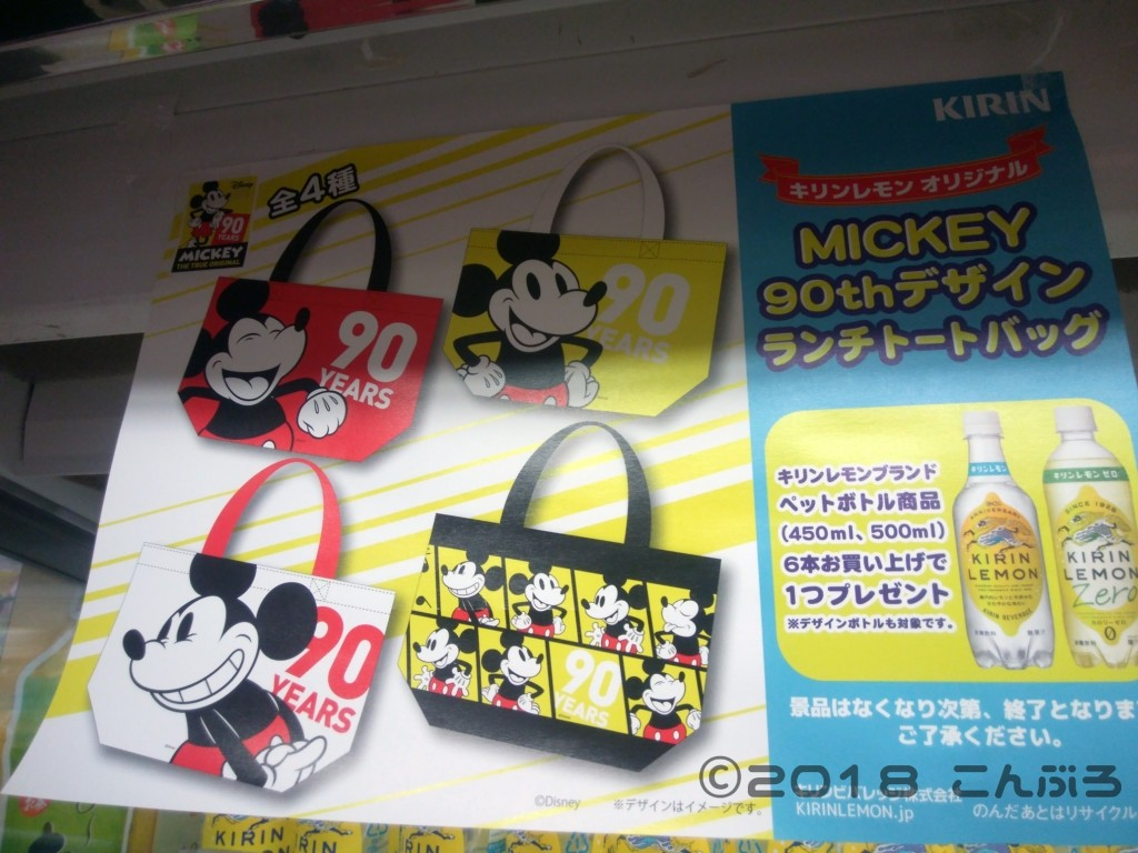 ミッキーマウストートバッグ全4種類表示ポスター