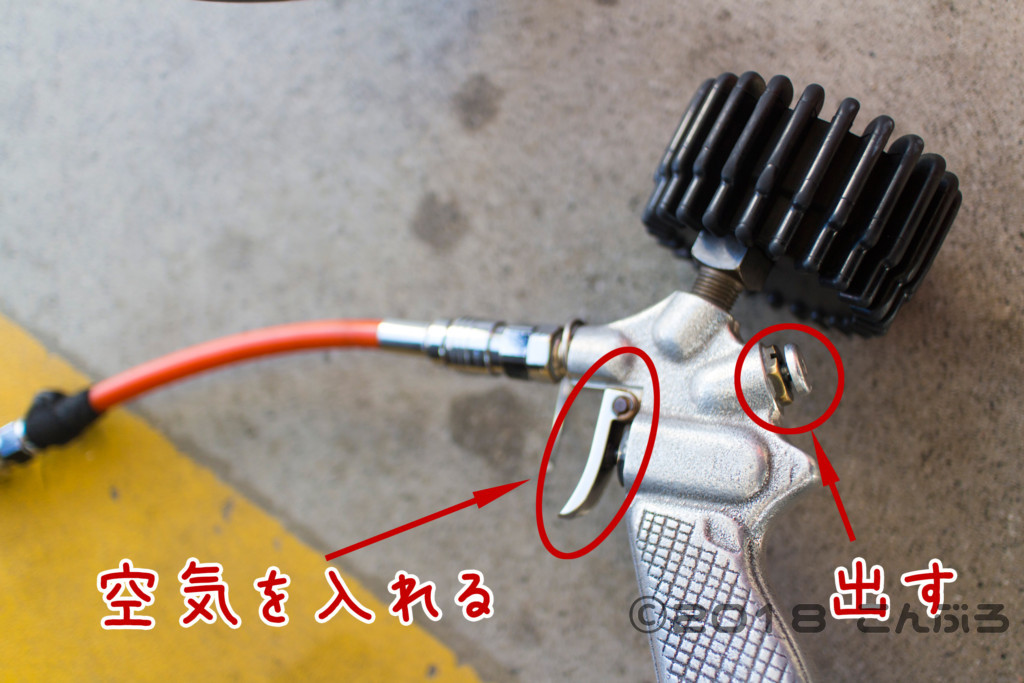 車の空気入れのレバー操作方法