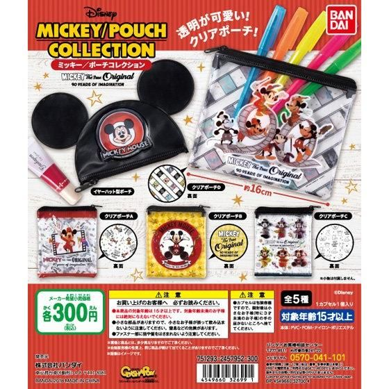 BANDAIのガチャ ミッキーマウスポーチコレクション