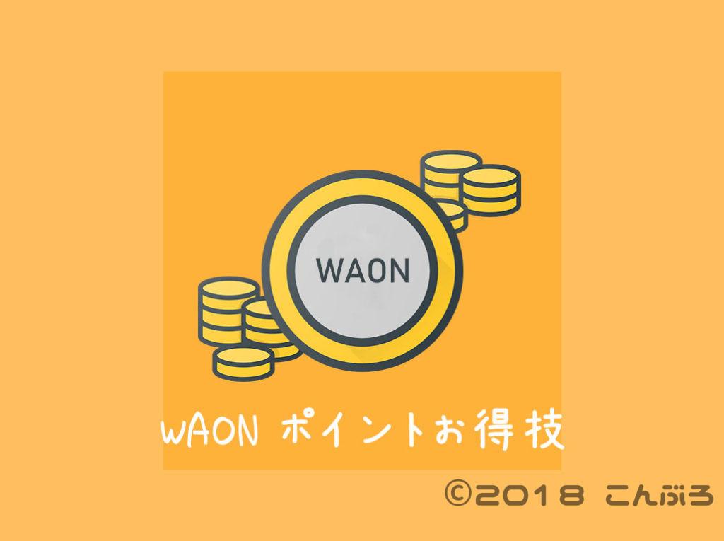 WAONポイントをリサイクルで貯める方法