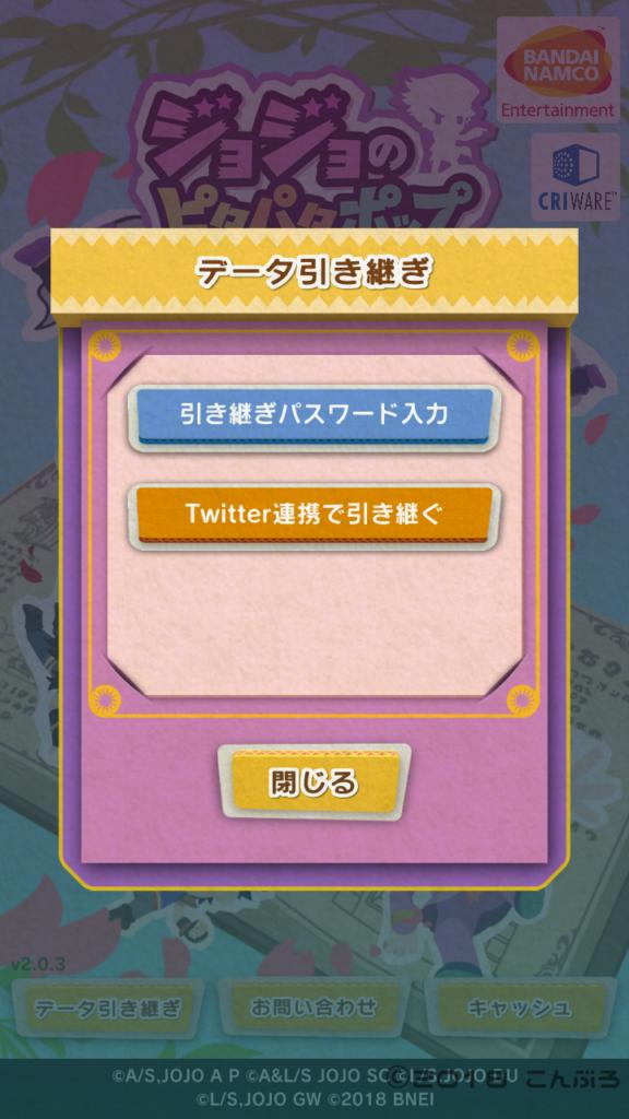 ジョジョピタデータ引き継ぎorTwitter選択画面
