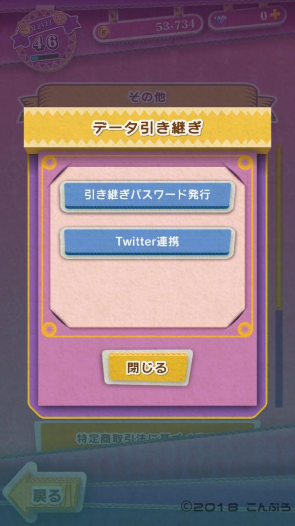 ジョジョピタパスワードorTwitter連携画面