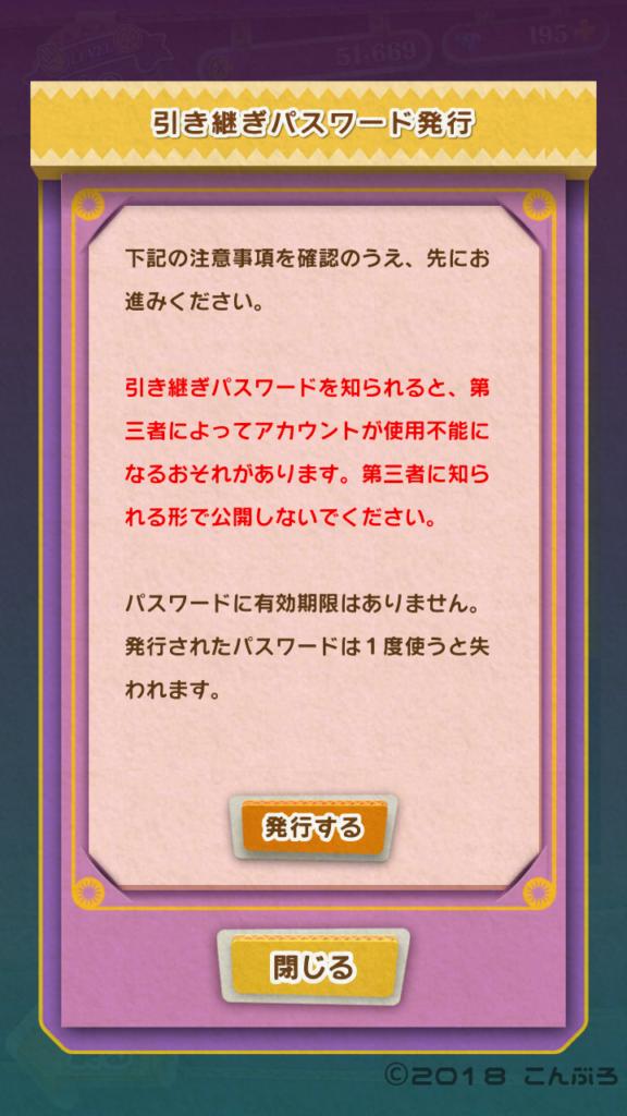 ジョジョピタパスワード発行確認画面